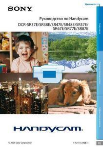 Sony DCR-SR37E, DCR-SR38E, DCR-SR47E, DCR-SR48E, DCR-SR57E, DCR-SR67E, DCR-SR77E, DCR-SR87E - руководство по Handycam