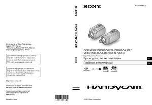 Sony DCR-SR58E, DCR-SR68E, DCR-SR78E, DCR-SR88E, DCR-SX33E, DCR-SX34E, DCR-SX43E, DCR-SX44E, DCR-SX53E, DCR-SX63E - руководство по эксплуатации