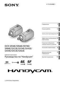 Sony DCR-SR58E, DCR-SR68E, DCR-SR78E, DCR-SR88E, DCR-SX33E, DCR-SX34E, DCR-SX43E, DCR-SX44E, DCR-SX53E, DCR-SX63E - руководство по Handycam