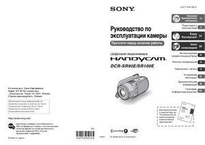 Sony DCR-SR90E, DCR-SR100E - руководство по эксплуатации