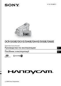 Sony DCR-SX30E, DCR-SX31E, DCR-SX40E, DCR-SX41E, DCR-SX50E, DCR-SX60E - руководство по эксплуатации