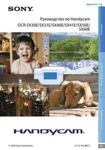 Sony DCR-SX30E, DCR-SX31E, DCR-SX40E, DCR-SX41E, DCR-SX50E, DCR-SX60E - руководство по Handycam