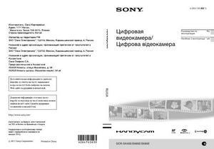 Sony DCR-SX45E, DCR-SX65E, DCR-SX85E - руководство по эксплуатации