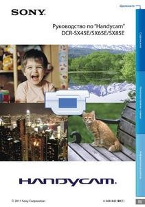 Sony DCR-SX45E, DCR-SX65E, DCR-SX85E - руководство по Handycam