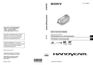 Sony DCR-SX73E, DCR-SX83E - руководство по эксплуатации