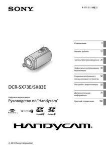 Sony DCR-SX73E, DCR-SX83E - руководство по Handycam