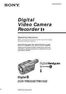 Sony DCR-TR8000E, DCR-TR8100E - инструкция по эксплуатации