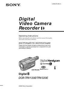 Sony DCR-TRV120E, DCR-TRV320E - инструкция по эксплуатации