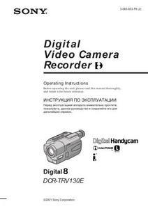 Sony DCR-TRV130E - инструкция по эксплуатации