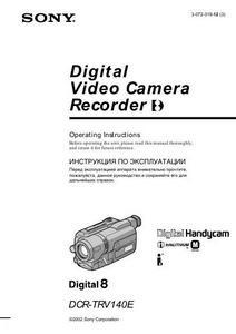 Sony DCR-TRV140E - инструкция по эксплуатации