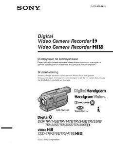 Sony DCR-TRV145E, DCR-TRV147E, DCR-TRV245E, DCR-TRV250E, DCR-TRV345E, DCR-TRV355E, DCR-TRV356E, CCD-TRV218E, CCD-TRV418E - инструкция по эксплуатации