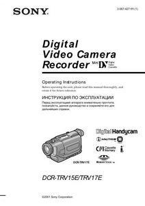 Инструкция видеокамеры sony dcr-trv17e