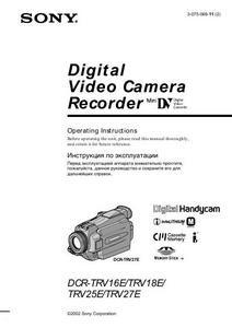 Sony DCR-TRV16E, DCR-TRV18E, DCR-TRV25E, DCR-TRV27E - инструкция по эксплуатации