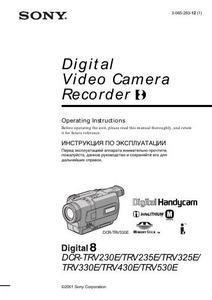 Sony DCR-TRV230E, DCR-TRV235E, DCR-TRV325E, DCR-TRV330E, DCR-TRV430E, DCR-TRV530E - инструкция по эксплуатации