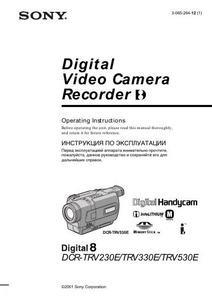 Sony DCR-TRV230E, DCR-TRV330E, DCR-TRV530E - инструкция по эксплуатации
