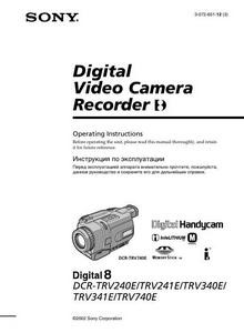 Sony DCR-TRV240E, DCR-TRV241E, DCR-TRV340E, DCR-TRV341E, DCR-TRV740E - инструкция по эксплуатации