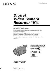 Sony DCR-TRV30E - инструкция по эксплуатации