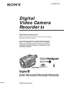 Sony DCR-TRV420E, DCR-TRV520E, DCR-TRV620E - инструкция по эксплуатации