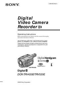 Sony DCR-TRV420E, DCR-TRV520E - инструкция по эксплуатации