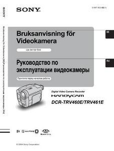 Sony DCR-TRV460E, DCR-TRV461E - руководство по эксплуатации
