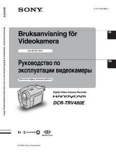 Sony DCR-TRV480E - руководство по эксплуатации