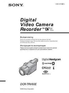 Sony DCR-TRV60E - инструкция по эксплуатации