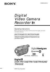 Sony DCR-TRV725E, DCR-TRV730E, DCR-TRV828E, DCR-TRV830E - инструкция по эксплуатации