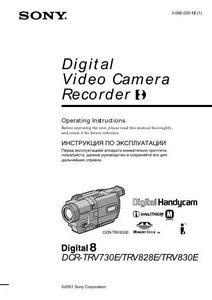 Sony DCR-TRV730E, DCR-TRV828E, DCR-TRV830E - инструкция по эксплуатации