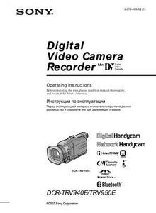 Sony DCR-TRV940E, DCR-TRV950E - инструкция по эксплуатации