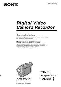 Sony DCR-TRV9E - инструкция по эксплуатации