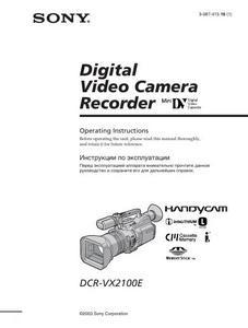 Sony DCR-VX2100E - инструкция по эксплуатации