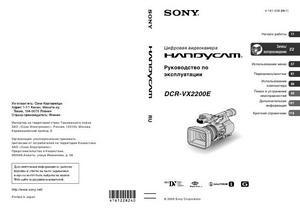 Sony DCR-VX2200E - инструкция по эксплуатации