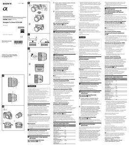Sony Distagon T 24mm f/2 ZA SSM (SAL24F20Z) - инструкция по эксплуатации