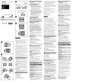 Sony Distagon T FE 35mm f/1.4 ZA (SEL35F14Z) - инструкция по эксплуатации