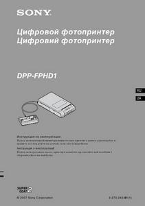 Sony DPP-FPHD1 - инструкция по эксплуатации