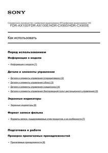 Sony FDR-AX100, FDR-AX100E, HDR-CX900, HDR-CX900E - инструкция пользователя