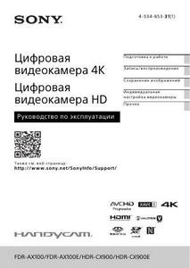 Sony FDR-AX100, FDR-AX100E, HDR-CX900, HDR-CX900E - руководство по эксплуатации