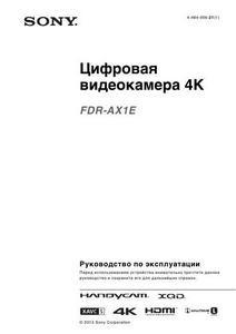 Sony FDR-AX1E - руководство по эксплуатации
