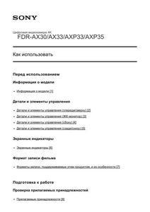 Sony FDR-AX30, FDR-AX33, FDR-AXP33, FDR-AXP35 - руководство по эксплуатации