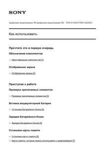 Sony FDR-X1000V, HDR-AS200V - руководство по эксплуатации