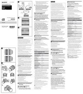 Sony FE 24-240mm f/3.5-6.3 OSS (SEL24240) - инструкция по эксплуатации