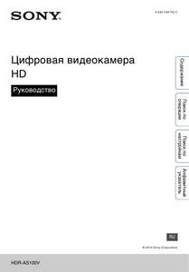 Sony HDR-AS100V - руководство по эксплуатации