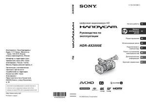 Sony HDR-AX2000E - руководство по эксплуатации