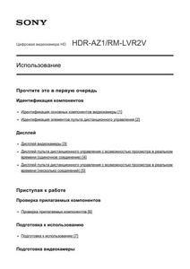 Sony HDR-AZ1, RM-LVR2V - руководство по эксплуатации