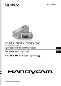 Sony HDR-CX100E, HDR-CX105E, HDR-CX106E - руководство по эксплуатации