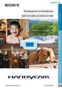 Sony HDR-CX100E, HDR-CX105E, HDR-CX106E - руководство по Handycam