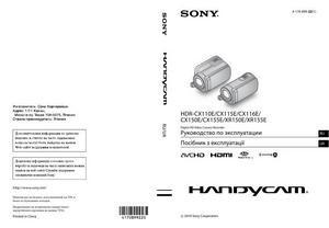 Sony HDR-CX110E, HDR-CX115E, HDR-CX116E, HDR-CX150E, HDR-CX155E, HDR-XR150E, HDR-XR155E - руководство по эксплуатации