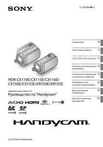 Sony HDR-CX110E, HDR-CX115E, HDR-CX116E, HDR-CX150E, HDR-CX155E, HDR-XR150E, HDR-XR155E - руководство по Handycam