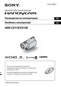 Sony HDR-CX11E, HDR-CX12E - руководство по эксплуатации