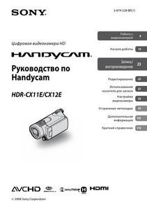 Sony HDR-CX11E, HDR-CX12E - руководство по Handycam